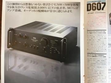 サンスイ AU-D607