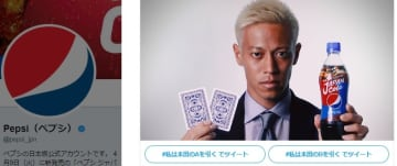 本田圭佑とカードバトル(ペプシ公式ツイッター)