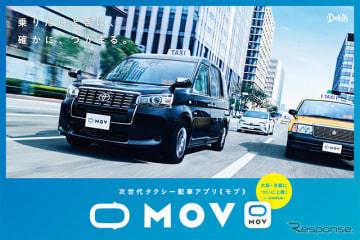 次世代タクシー配車アプリ「MOV(モブ)」