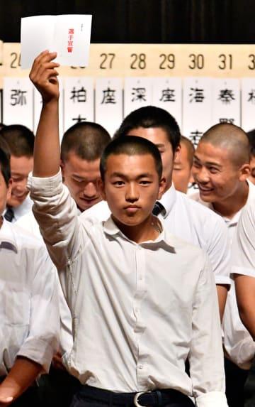 選手宣誓のくじを高々と掲げる荏田の宇賀神主将=県立青少年センター