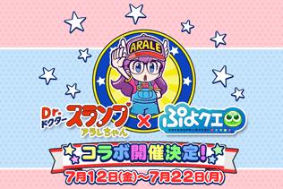 『ぷよクエ』×「Dr.スランプ アラレちゃん」イベントは12日より開催!「うんちくん」プレゼントなど、めちゃんこ楽しいコラボ内容をチェック