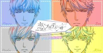 「恋とプロデューサー~EVOL×LOVE~」のビジュアル(C)恋とプロデューサー/Paper Pictures/MAPPA/