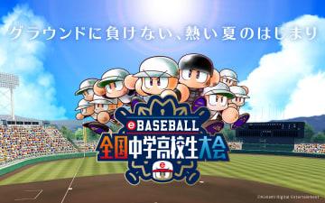 野球ゲームで対戦する「eスポーツ」の中高生対抗全国大会のポスター用イラスト