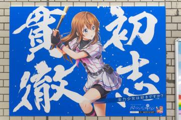 野球少女が甲子園を目指す『八月のシンデレラナイン』限定ポスターにときめいて遊んでみた【全30種写真あり】