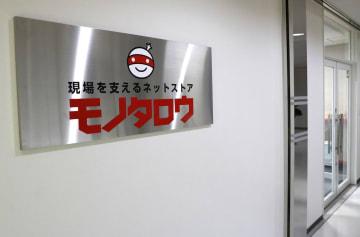 インターネット通販会社「MonotaRO(モノタロウ)」本社=9日午後、兵庫県尼崎市