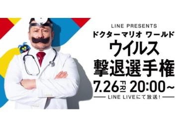 『ドクターマリオ ワールド』No.1のウイルスキラーを目指して芸能人達が激突!「ウイルス撃退選手権」7月26日開催