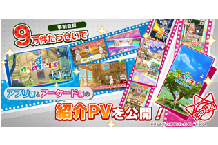 『けものフレンズ3』事前登録数9万件達成─アーケード版『プラネットツアーズ』の最新PVを公開!