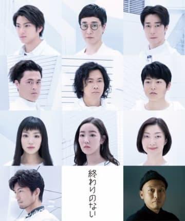 山田裕貴さん、奈緒さんらが出演する舞台「終わりのない」のビジュアル