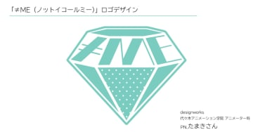 指原莉乃プロデュースアイドル「≠ME」、ロゴデザインを発表!代アニ現役学生がデザイン