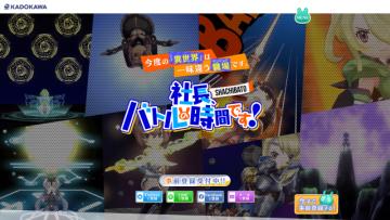 KADOKAWA新作『社長、バトルの時間です!』2019年夏配信!雇った「冒険者(社員)」でダンジョン攻略を目指す異世界シミュレーションRPG