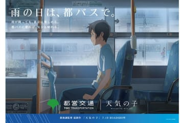 映画「天気の子」と都営バス・都営地下鉄がタイアップ (c)2019「天気の子」製作委員会