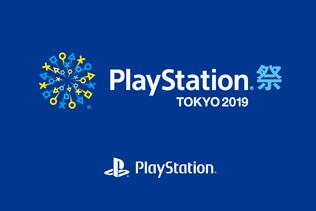 7月15日は「PlayStation祭TOKYO 2019」!『モンハン:アイスボーン』試遊など、イベント内容を一挙公開