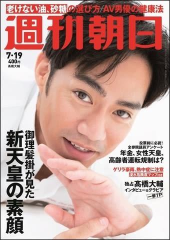 高橋大輔選手が表紙を飾った週刊誌「週刊朝日」7月19日号