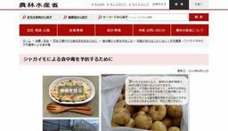 ジャガイモによる食中毒への注意を呼びかける農林水産省ホームページの画面