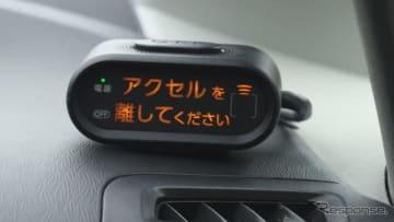 トヨタの後付け踏み間違い加速抑制システムの表示機