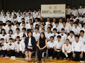 出張授業を終え生徒と記念撮影する林真理子さん(中央左)と綿矢りささん(同右)