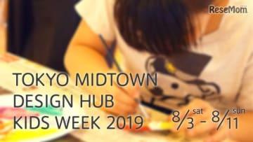 東京ミッドタウン・デザインハブ・キッズウィーク2019