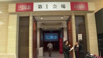特別展「三国志」東京国立博物館で開幕