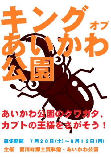 あいかわ公園のカブト・クワガタの王様・女王様をさがそう!7/20(土)~8/12(月)@愛川町