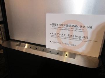 開発したブースは自動消炎機構を採用した灰皿を備える