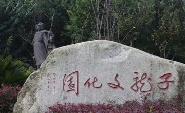 三国志の英雄、趙雲ゆかりの地に伝わる「子竜文化」 四川省大邑県