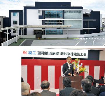 16日から診療を受け付ける新外来棟(写真上)、竣工式であいさつする山本理事長(同右)