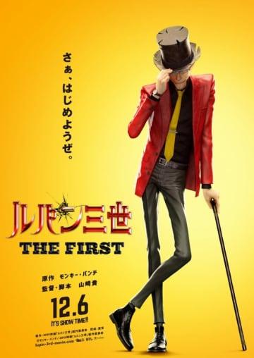 ルパンが3DCGに! - (C) モンキー・パンチ/2019映画「ルパン三世」製作委員会