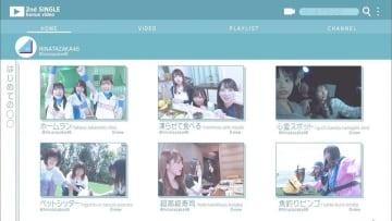 日向坂46、2nd SG特典映像「はじめて○○してみた」スペシャルムービー公開!