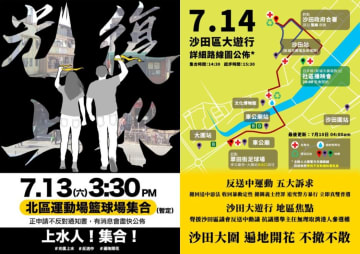 Marches on July 13 in Sheung Shui and July 14 in Shatin. Photo: Facebook.