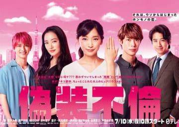 女優の杏さんの主演ドラマ「偽装不倫」のビジュアル(C)日本テレビ