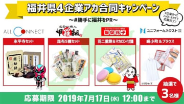ツイッター上で実施する福井県内4社のキャンペーン企画