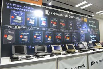 「dynabook Day 2019」には30周年を迎えたdynabookブランドのPCが歴史とともに展示されていた