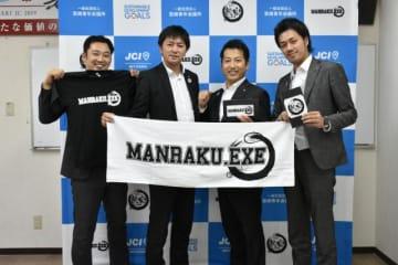 3人制プロバスケットボールチーム「鰻楽.EXE」を支援する野崎会長(右から2人目)ら「MIYAZAKI 3x3を応援する会」のメンバー