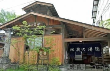 時間湯が実施されている草津温泉の「地蔵の湯」