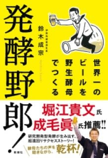 『発酵野郎! -世界一のビールを野生酵母でつくる-』表紙