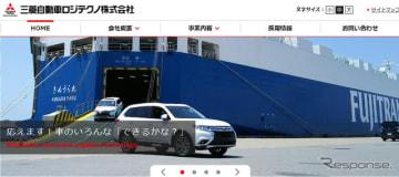 三菱自動車ロジテクノ(WEBサイト)