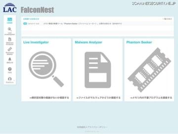 「FalconNest」の画面