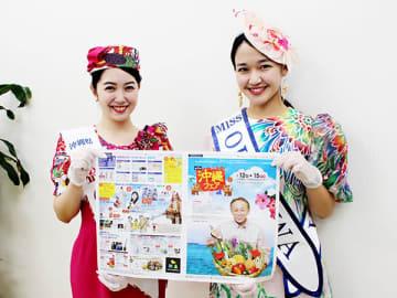 2019年泡盛の女王の砂辺由美さん(左)とミス沖縄2019コバルトブルーのスピーナ瑛利香さん=11日、埼玉新聞社