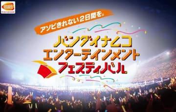 『アイマス』や『テイルズ』『ラブライブ』などが垣根を越えて揃うライブイベント「バンナムフェス」10月19日、20日東京ドームで開催!