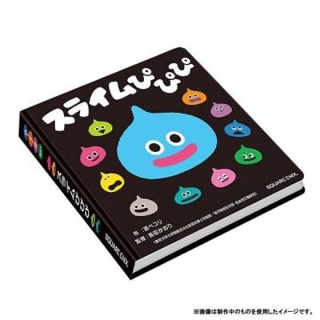 何これ可愛い!0~2歳児向け絵本「スライムぴぴぴ」予約開始─初めての絵本にいかが?
