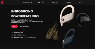 2度の発売延期を経て、完全ワイヤレスイヤホン「Powerbeats Pro」がブラックのみ発売