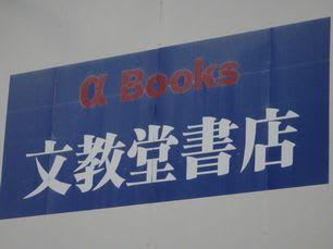 文教堂書店の店舗(川崎市内)