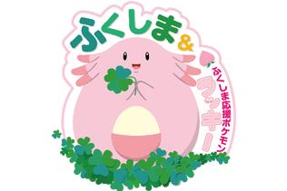 福島県×「ラッキー」観光キャンペーンが7月22日から開催─『ポケモンGO』との連動や謎解きイベントも!