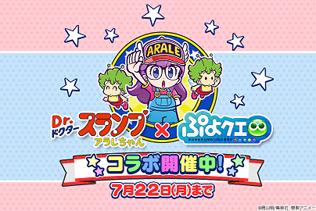 『ぷよクエ』×「Dr.スランプ アラレちゃん」コラボイベントスタート!ボイスやBGMもアラレちゃんづくし!