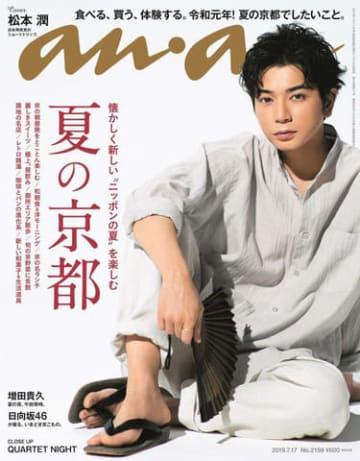 松本潤さんが表紙を飾った女性誌「anan」2159号(C)マガジンハウス