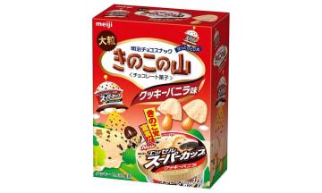 「大粒きのこの山 エッセルスーパーカップクッキーバニラ」