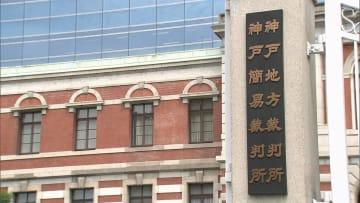 神戸地裁は懲役14年を言い渡す