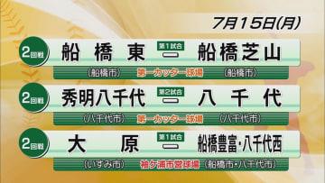 7月12日の雨天中止試合は7月15日に日程・会場変更【夏の高校野球千葉大会】