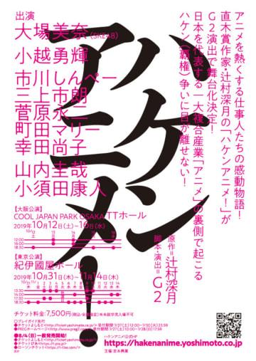 SKE48 大場美奈、舞台<ハケンアニメ!>出演決定!