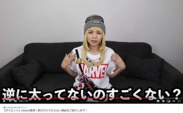 misonoさんが公式YouTubeチャンネルに公開していた動画(現在削除済み)